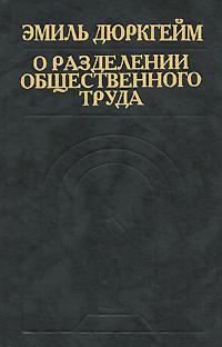 О разделении общественного труда ( 5-88373-036-1 )