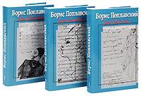 Борис Поплавский. Собрание сочинений (комплект из 3 книг). Борис Поплавский