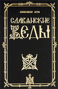 Славянские веды. Александр Асов