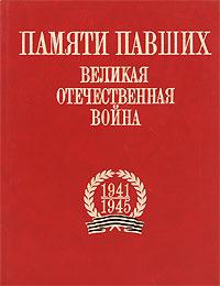 Памяти павших. Великая Отечественная война 1941-1945
