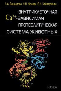 Внутриклеточная Са2+-зависимая протеолитическая система животных ( 5-02-035568-2 )