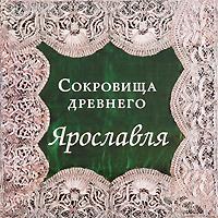 Сокровища древнего Ярославля ( 978-5-997190-15-6 )