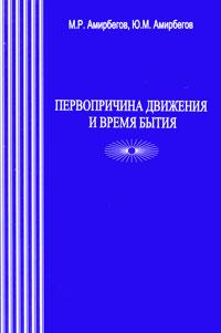 Первопричина движения и время бытия. М. Р. Амирбегов, Ю. М. Амирбегов