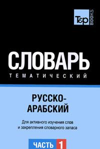 Русско-арабский тематический словарь. В 3 частях. Часть 1