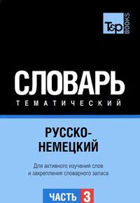 Русско-немецкий тематический словарь. В 3 частях. Часть 3