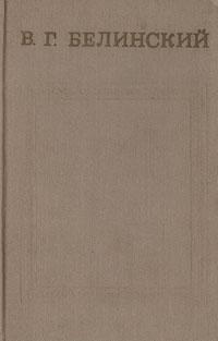 В. Г. Белинский. Статьи12296407Литературная критика была для Белинского активной и чрезвычайно важной формой общественной деятельности. Он называл литературную критику самовластной царицей современного мира. В этой небольшой книге собраны лишь некоторые статьи Белинского (в ряде случаев они воспроизведены здесь с сокращениями), посвященные преимущественно творчеству Пушкина, Лермонтова и Гоголя. Конечно, такая книга не может дать полного представления о чрезвычайно разносторонней критической деятельности Белинского. Но все же она отражает главное ее направление, ибо, именно эти три писателя стояли в центре всей критической деятельности Белинского. С их творчеством связывал он свои представления о мировом значении и великом будущем русской литературы. Вот почему статьи этой книги важны для понимания не только Пушкина, Лермонтова и Гоголя, но и некоторых общих явлений нашей отечественной литературы.