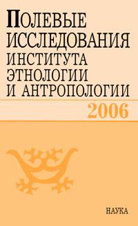 Полевые исследования Института этнологии и антропологии. 2006