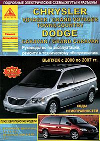 Zakazat.ru: Chrysler Voyager / Dodge Caravan. Руководство по эксплуатации, ремонту и техническому обслуживанию