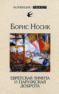 Книга Еврейская лимита и парижская доброта