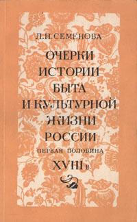 Очерки истории быта и культурной жизни России. Первая половина XVIII в.