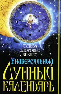 Универсальный лунный календарь. Судьба, здоровье, бизнес. Алексей Корнеев