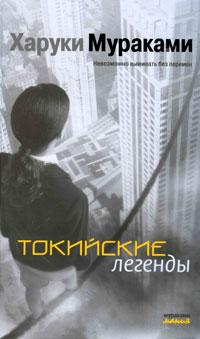 Книга Токийские легенды