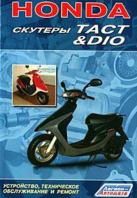 Honda. Скутеры Tact, Dio. Устройство, техническое обслуживание и ремонт ( 5-88850-192-1 )
