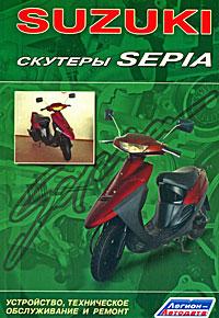 Suzuki. Скутеры Sepia. Устройство, техническое обслуживание и ремонт ( 5-88850-167-0 )