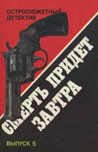 Zakazat.ru: Смерть придет завтра