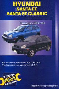 Hyundai Santa Fe / Hyundai Santa Fe Classic. Выпуска с 2000 года. Практическое руководство