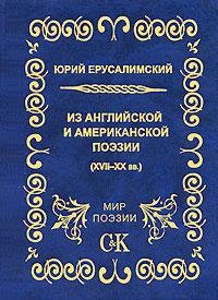 Из английской и американской поэзии (XVII - XX вв.). Юрий Ерусалимский