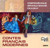 Contes francais modernes (аудиокнига MP3)
