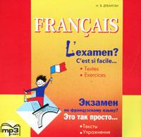 L\'examen? C\'est si facile… 1 / Экзамен? Это так просто… Часть 1 (аудиокурс MP3) ( 978-5-9925-0309-8 )