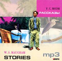 W. S. Maugham: Stories (аудиокнига MP3)