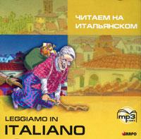Leggiamo in italiano (���������� MP3)