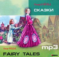 Oscar Wilde: Fairy Tales (аудиокнига MP3)
