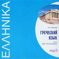 Греческий язык. Курс для начинающих (аудиокурс MP3) ( 978-5-9925-0277-0 )