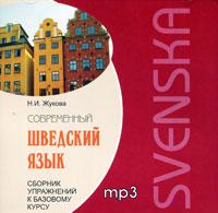 Современный шведский язык. Сборник упражнений к базовому курсу (аудиокнига МР3) ( 978-5-9925-0439-2 )