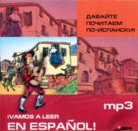 Давайте почитаем по-испански! / Vamos a leer en espanol! (аудиокнига МР3)