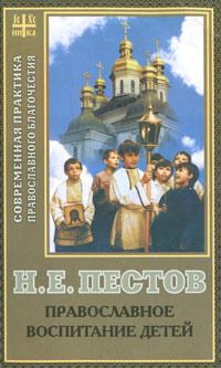 Православное воспитание детей. Н. Е. Пестов