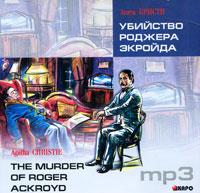 The Murder of Roger Ackroyd / Убийство Роджера Экройда (аудиокнига MP3)