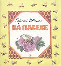 Книга На пасеке