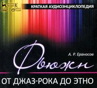 �����. �� ����-���� �� ����. ������� ����������������� (+ ���������� MP3 �� 2 CD)
