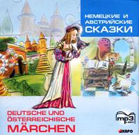Deutsche und osterreichische Marchen (аудиокурс MP3)