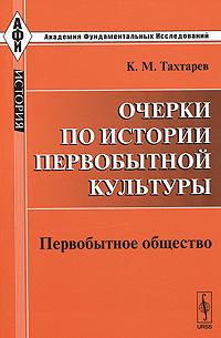 Очерки по истории первобытной культуры. Первобытное общество ( 978-5-396-00204-3 )