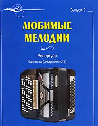 Любимые мелодии. Репертуар баяниста (аккордеониста). Выпуск 2 ( 978-985-513-863-2 )