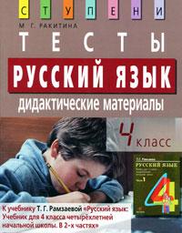 Русский язык. 4 класс. Тесты. Дидактические материалы. М. Г. Ракитина