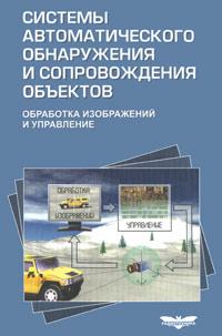 Методы автоматического обнаружения и сопровождения объектов. Обработка изображений и управление
