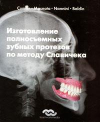Изготовление полносъемных зубных протезов по методу Славичека. Д. Куман, Р. Масната, К. Наннини, М. Балдин