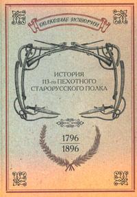 История 113-го пехотного Старорусского полка. 1796-1896