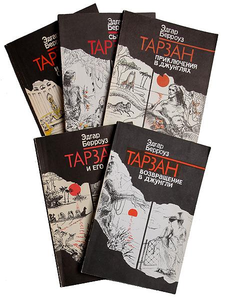 Тарзан (комплект из 5 книг)