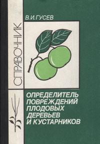 Определитель повреждений плодовых деревьев и кустарников