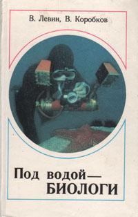 Под водой - биологи