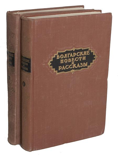 Болгарские повести и рассказы XIX-XX вв. В двух томах