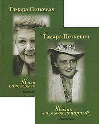 Жизнь - сапожок непарный (комплект из 2 книг). Тамара Петкевич