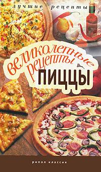 Великолепные рецепты пиццы ( 978-5-386-02144-3 )