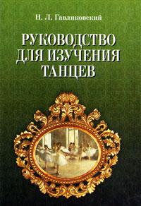 Руководство для изучения танцев. Н. Л. Гавликовский