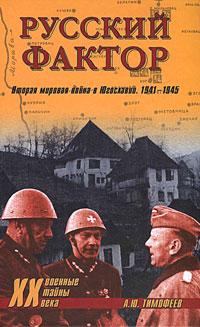 Русский фактор. Вторая мировая война в Югославии. 1941-1945 ( 978-5-9533-4565-1 )