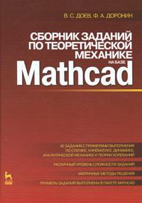 Сборник заданий по теоретической механике на базе Mathcad12296407Учебное пособие содержит 10 заданий по статике, 17 заданий по кинематике и 15 заданий по динамике, аналитической механике и теории колебаний. Каждое задание имеет по 30 вариантов и пример, выполненный при помощи пакета Mathcad. При решении заданий широко используются матричные методы. Книга ориентирована на студентов, магистров, аспирантов, преподавателей и научных работников.