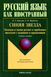 Синяя звезда. Рассказы и сказки русских и зарубежных писателей с заданиями и упражнениями